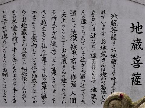 地蔵菩薩a.png