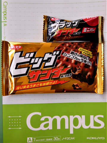 aチョコ.png